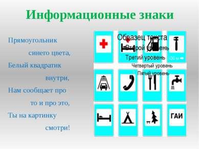 Прямоугольник синего цвета, Белый квадратик внутри, Нам сообщает про то и про...