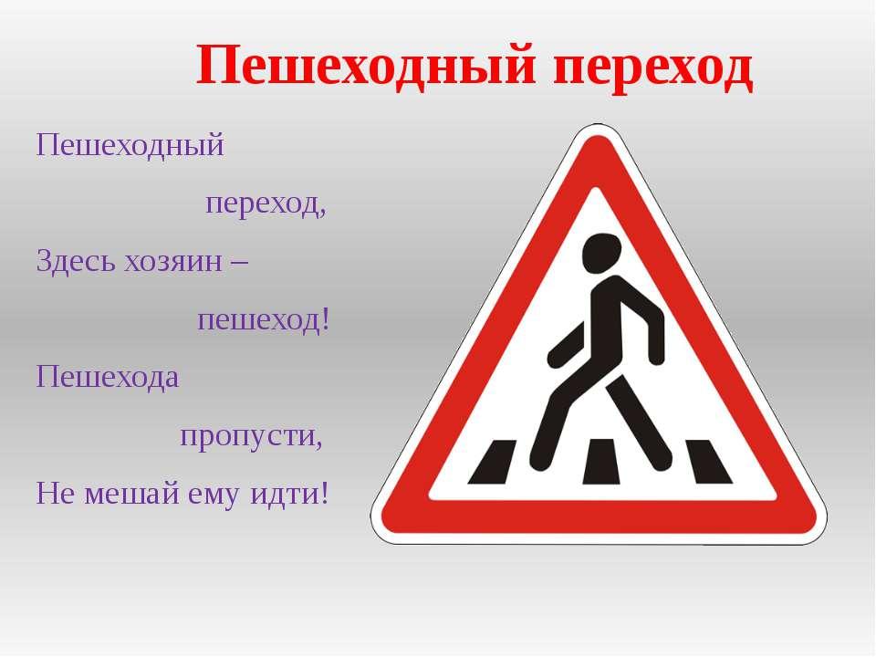 Пешеходный переход, Здесь хозяин – пешеход! Пешехода пропусти, Не мешай ему и...