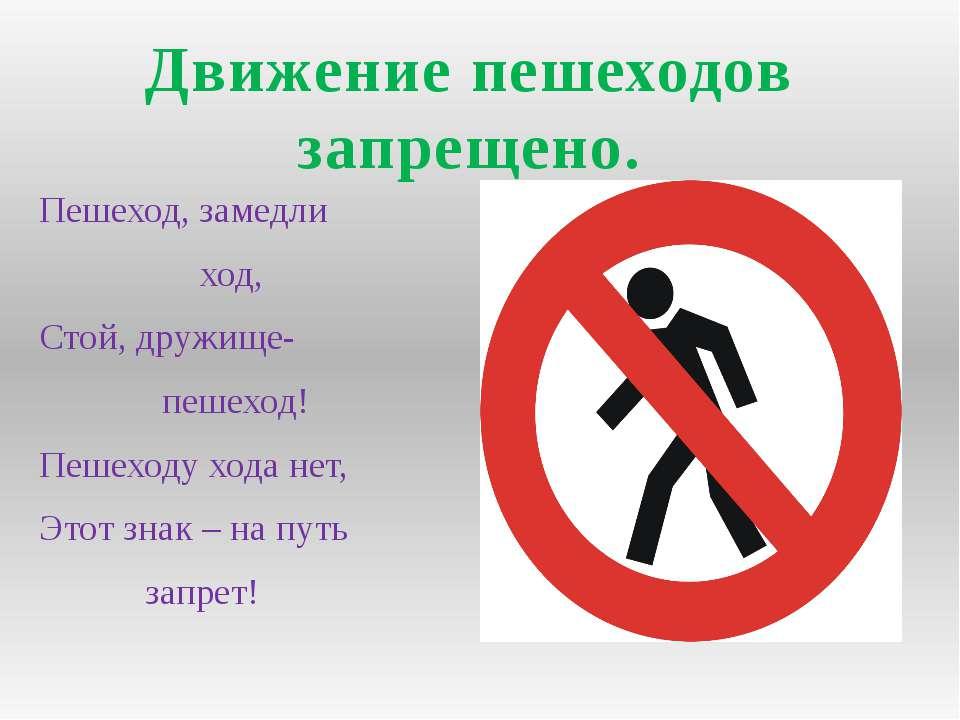 Пешеход, замедли ход, Стой, дружище- пешеход! Пешеходу хода нет, Этот знак – ...