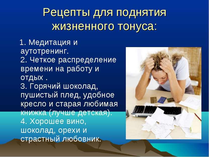 Рецепты для поднятия жизненного тонуса: 1. Медитация и аутотренинг. 2. Четкое...