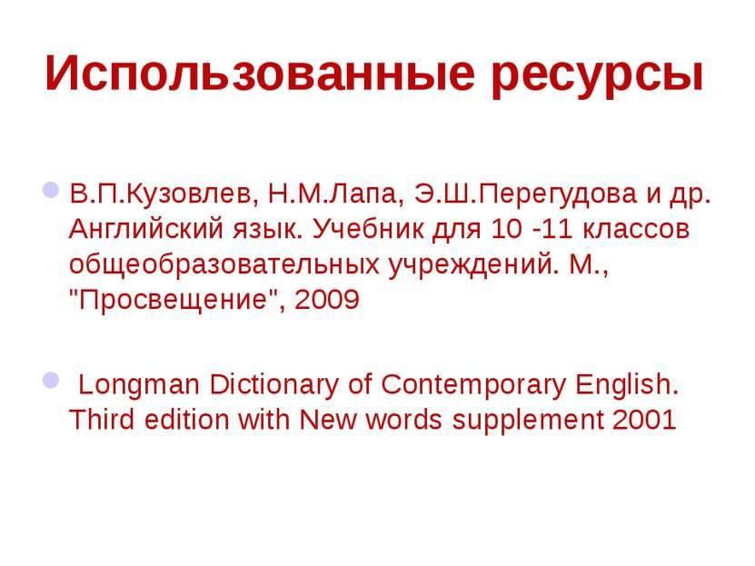 Использованные ресурсы В.П.Кузовлев, Н.М.Лапа, Э.Ш.Перегудова и др. Английски...