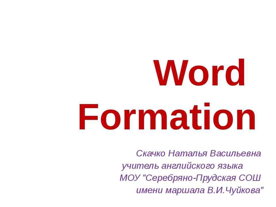 """Word Formation Скачко Наталья Васильевна учитель английского языка МОУ """"Сереб..."""