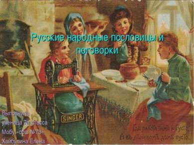 Русские народные пословицы и поговорки Выполнила ученица 7а класса Мобу «сош ...