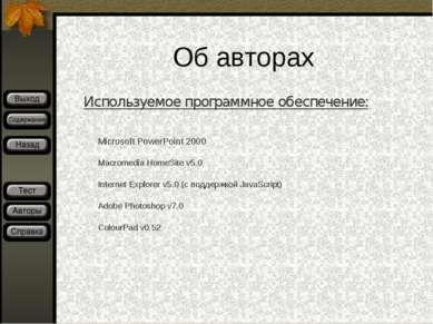 Об авторах Используемое программное обеспечение: Microsoft PowerPoint 2000 Ma...