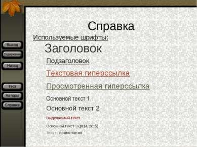 Справка Заголовок Используемые шрифты: Основной текст 3 (pt14, pt15) Подзагол...
