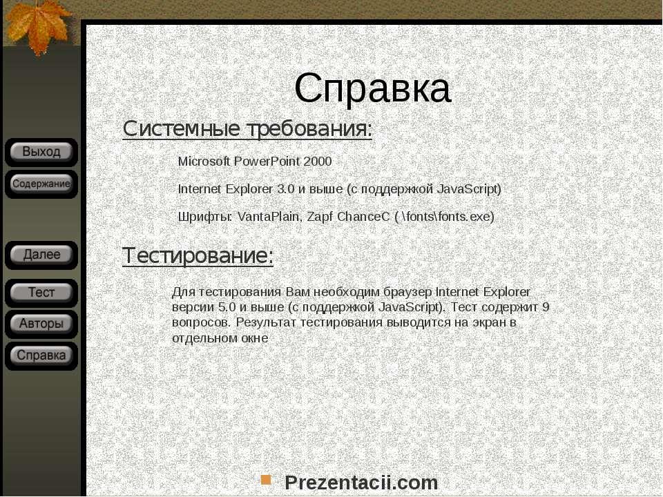 Справка Системные требования: Microsoft PowerPoint 2000 Internet Explorer 3.0...