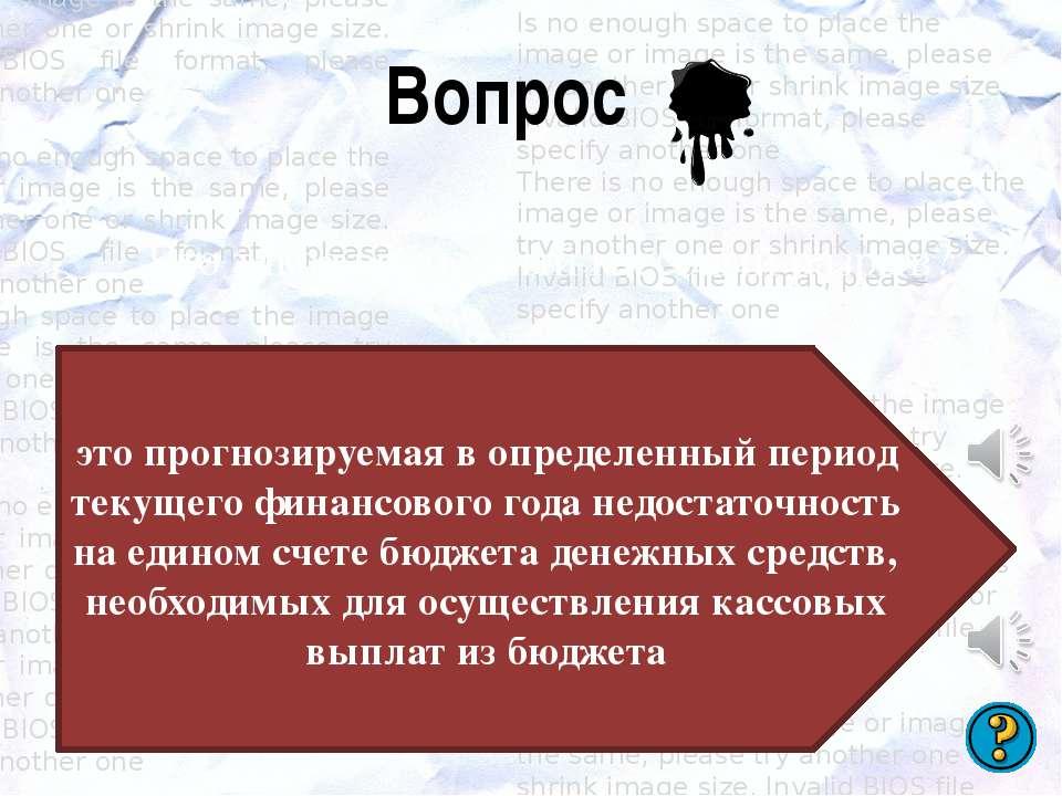 Вопрос от спонсора В соответствии с Законом ХМАО-Югры от 10.11.2008 № 132-оз ...