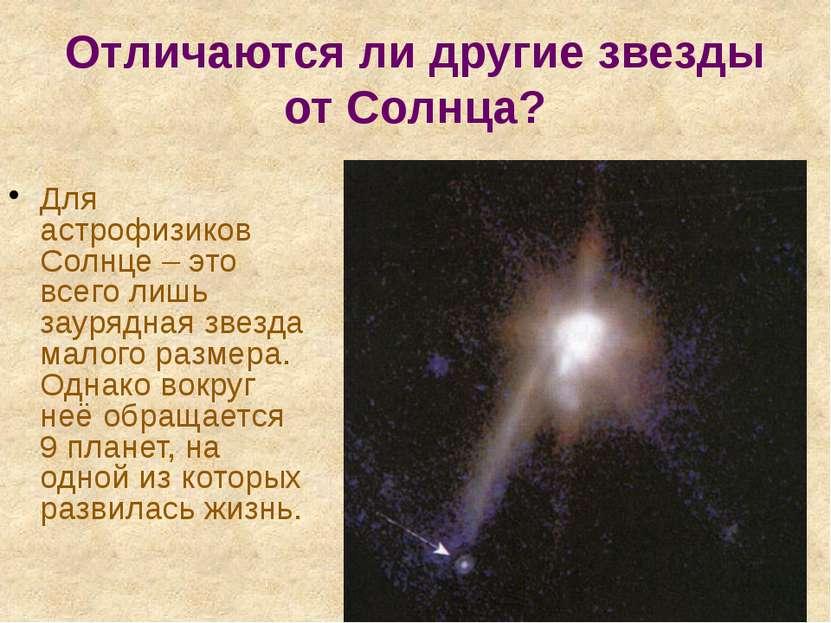 Отличаются ли другие звезды от Солнца? Для астрофизиков Солнце – это всего ли...