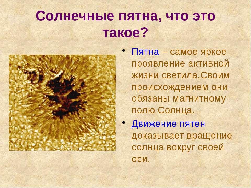 Солнечные пятна, что это такое? Пятна – самое яркое проявление активной жизни...