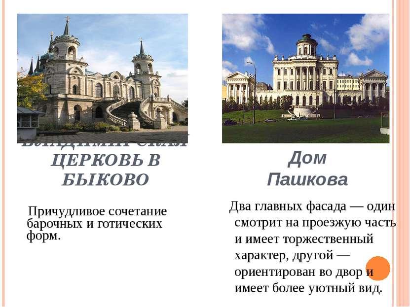 ВЛАДИМИРСКАЯ ЦЕРКОВЬ В БЫКОВО Причудливое сочетание барочных и готических фор...