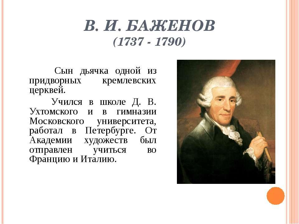 В. И. БАЖЕНОВ (1737 - 1790) Сын дьячка одной из придворных кремлевских церкве...