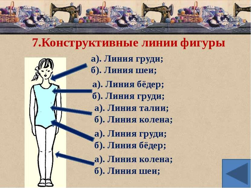 7.Конструктивные линии фигуры а). Линия груди; б). Линия шеи; а). Линия бёдер...