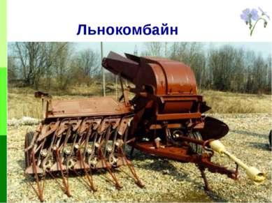 Льнокомбайн