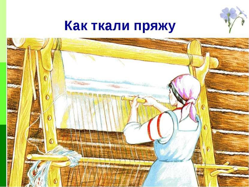 Как ткали пряжу