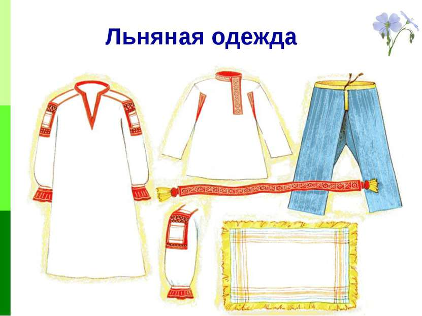 Льняная одежда