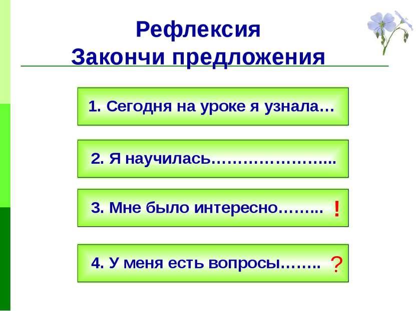 Рефлексия Закончи предложения 3. Мне было интересно……... 4. У меня есть вопро...