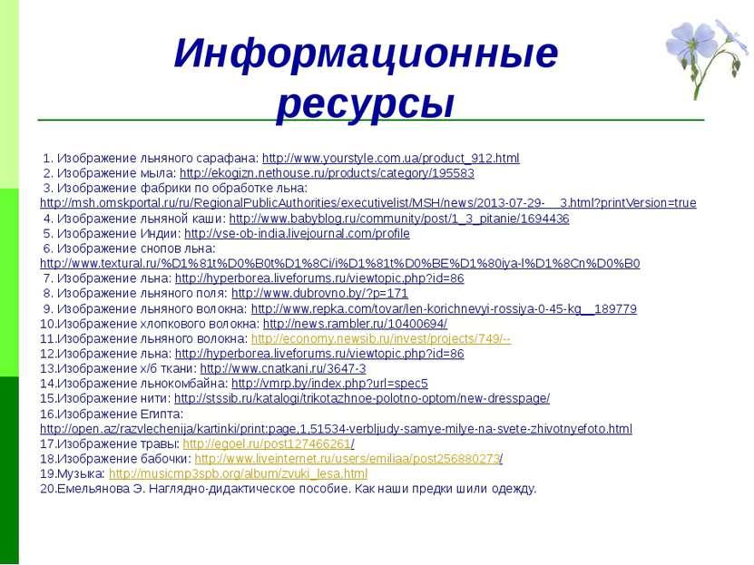 Информационные ресурсы 1. Изображение льняного сарафана: http://www.yourstyle...