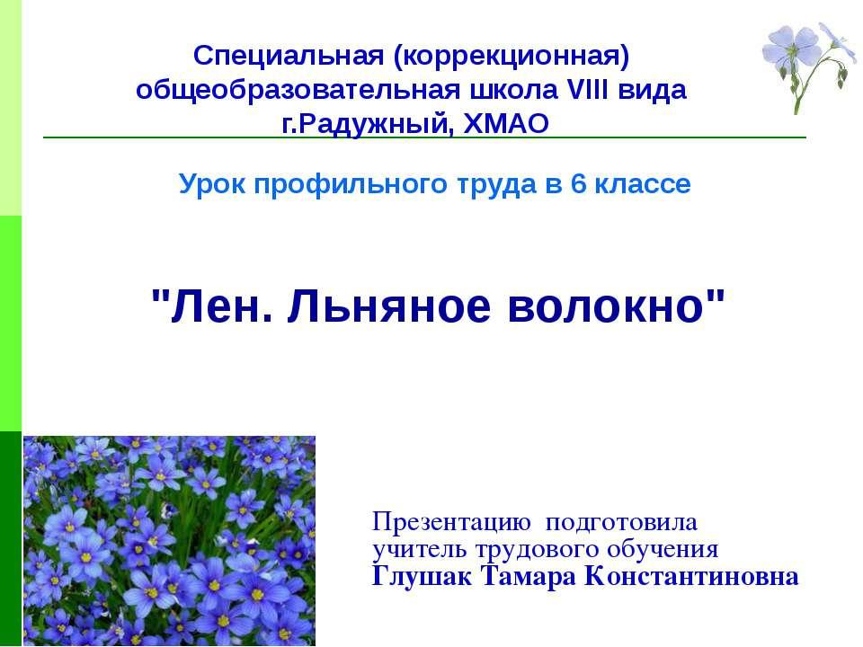 Презентацию подготовила учитель трудового обучения Глушак Тамара Константинов...