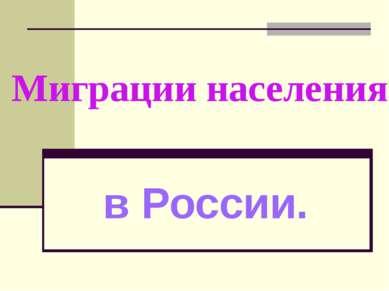 Миграции населения в России.