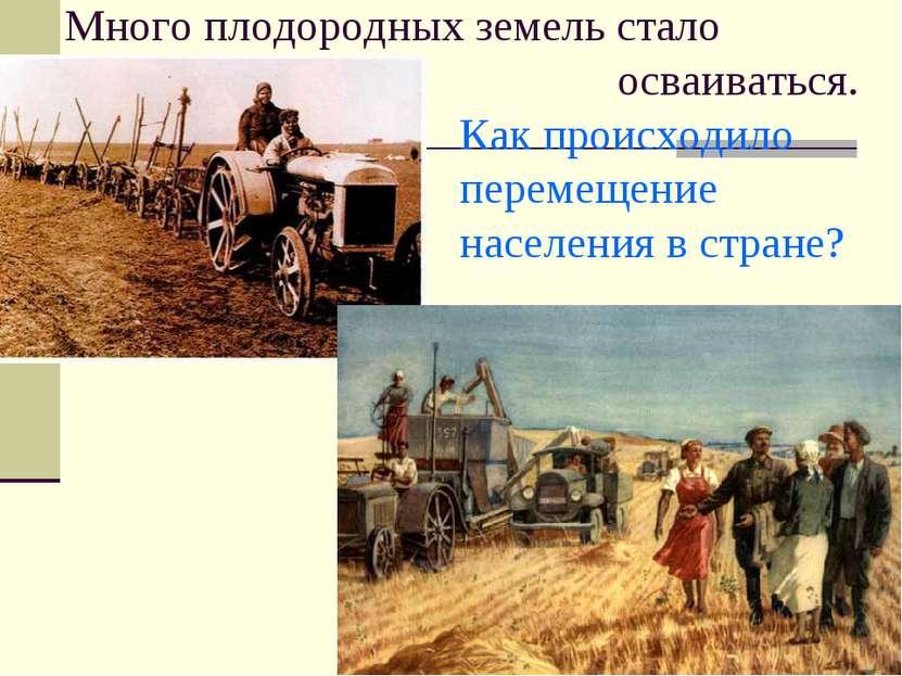 Много плодородных земель стало осваиваться. Как происходило перемещение насел...