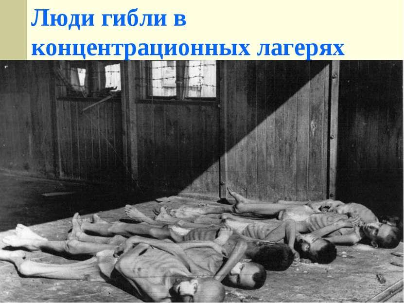 Люди гибли в концентрационных лагерях