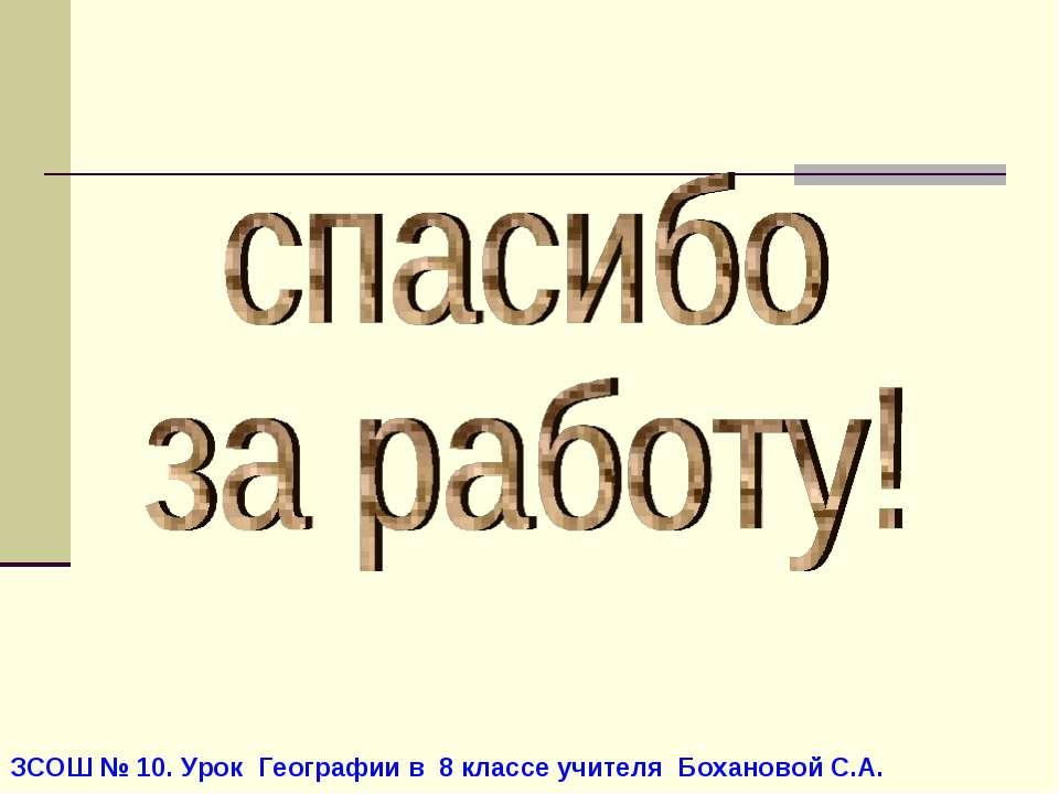 ЗСОШ № 10. Урок Географии в 8 классе учителя Бохановой С.А.