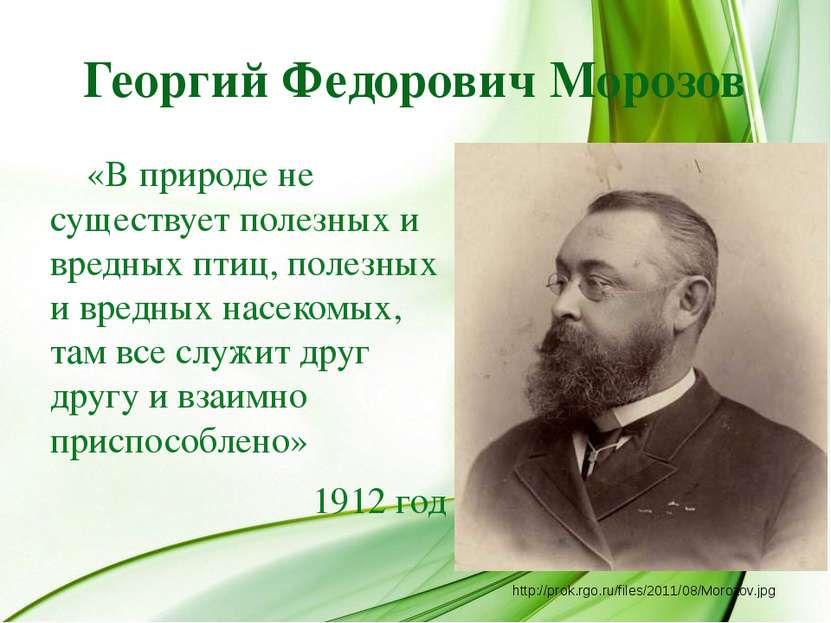 Георгий Федорович Морозов «В природе не существует полезных и вредных птиц, п...