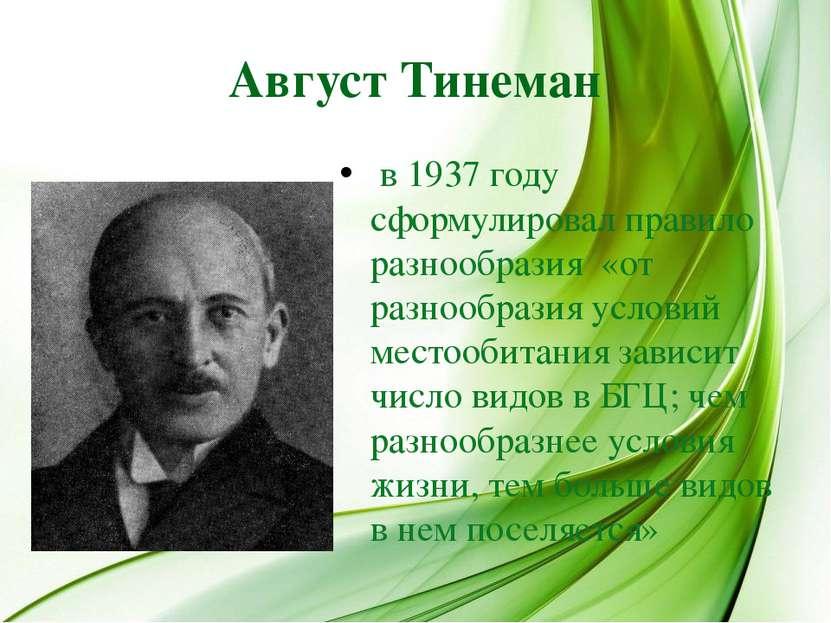 Август Тинеман в 1937 году сформулировал правило разнообразия «от разнообрази...