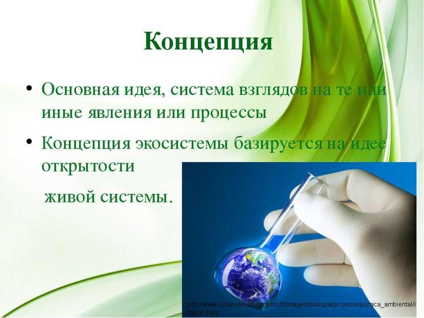 Концепция Основная идея, система взглядов на те или иные явления или процессы...