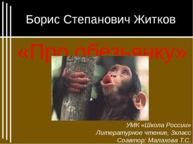 Борис Степанович Житков «Про обезьянку»