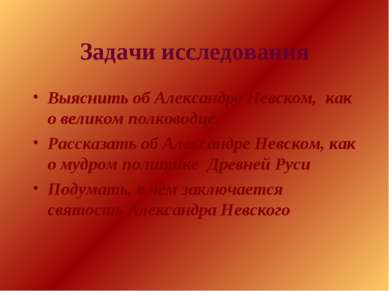 Задачи исследования Выяснить об Александре Невском, как о великом полководце ...