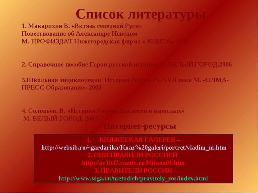 Список литературы 1. Макарихин В. «Витязь северной Руси» Повествование об Але...