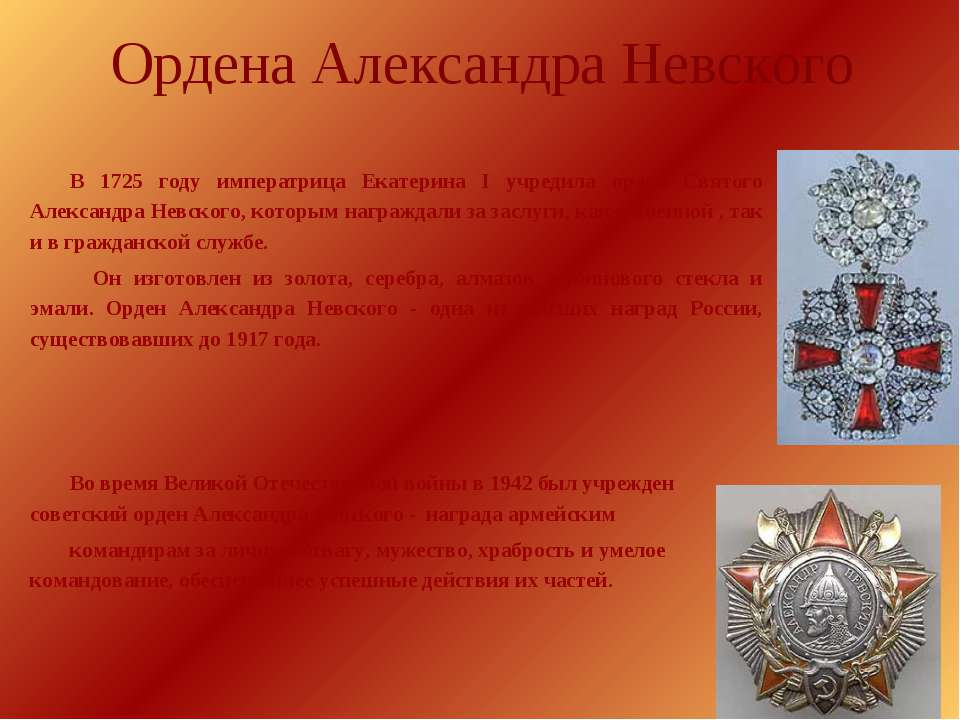 Ордена Александра Невского В 1725 году императрица Екатерина I учредила орден...