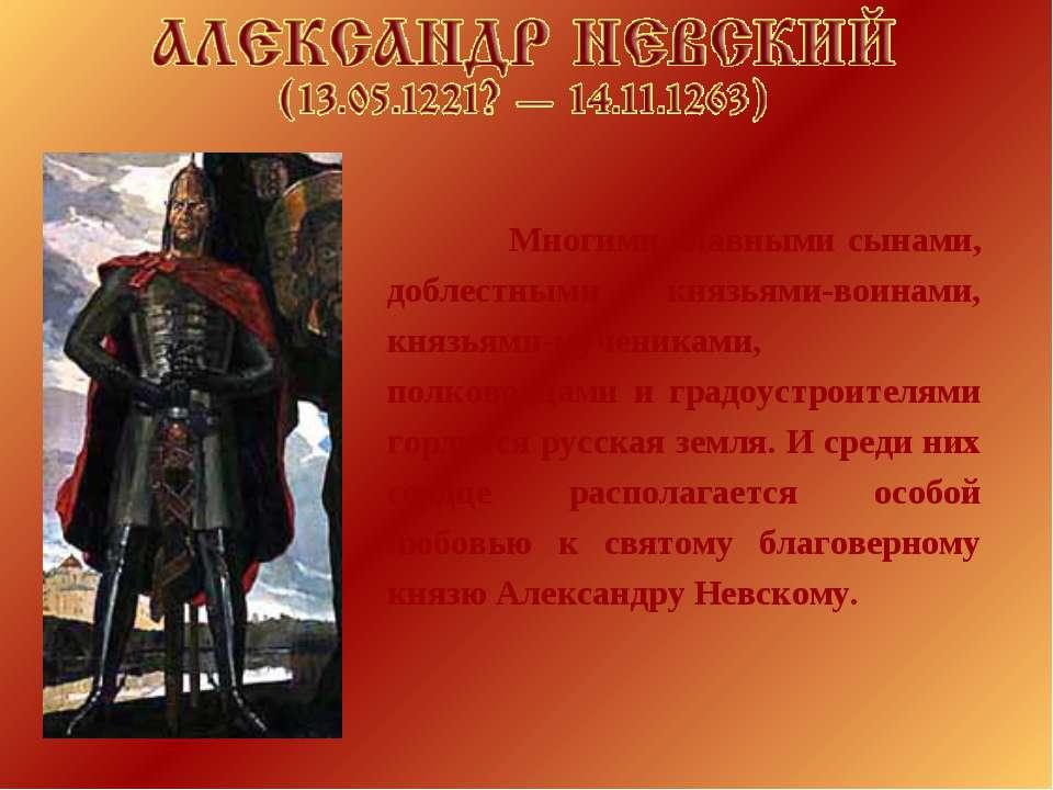 Многими славными сынами, доблестными князьями-воинами, князьями-мучениками, п...