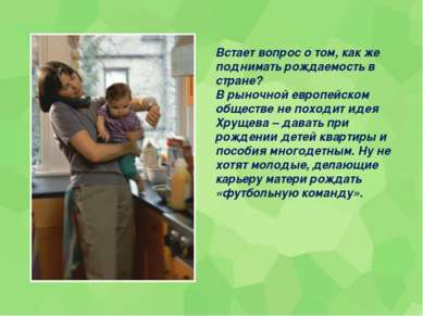 Встает вопрос о том, как же поднимать рождаемость в стране? В рыночной европе...