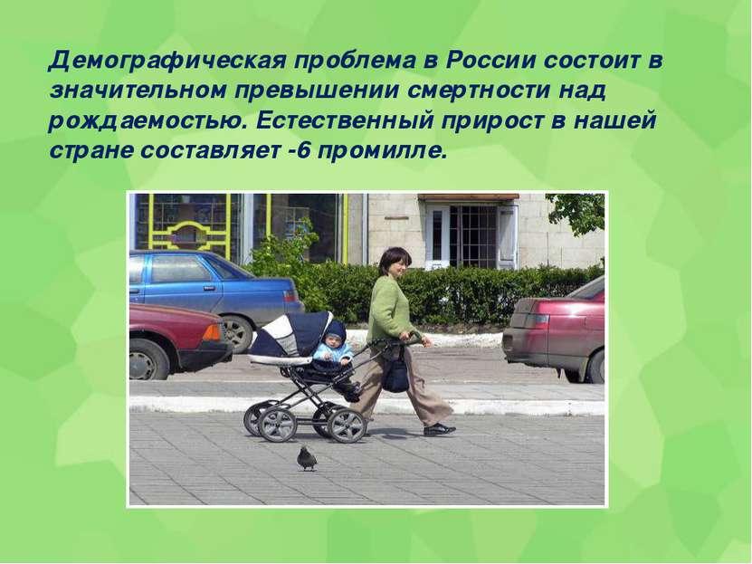 Демографическая проблема в России состоит в значительном превышении смертност...