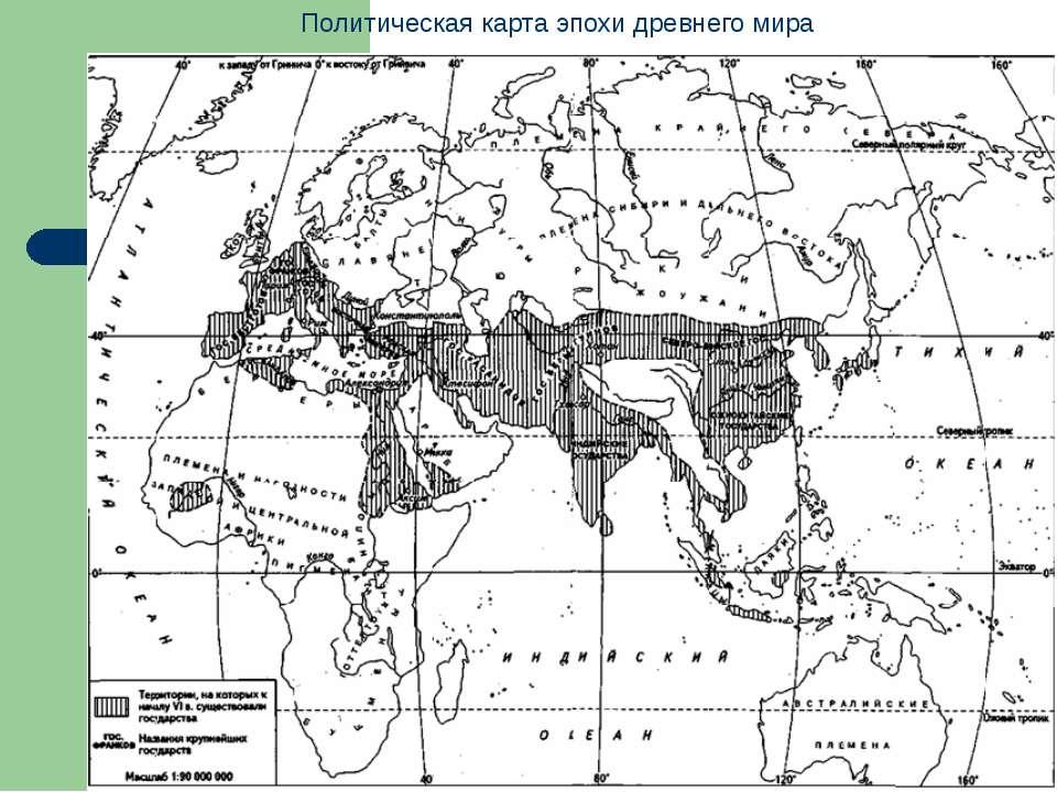 Политическая карта эпохи древнего мира