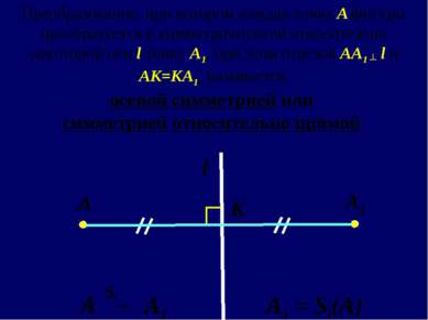 А1 А l Преобразование, при котором каждая точка А фигуры преобразуется в симм...