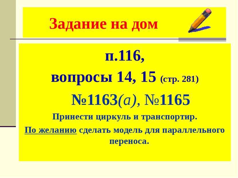 Задание на дом п.116, вопросы 14, 15 (стр. 281) №1163(а), №1165 Принести цирк...