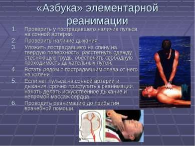 «Азбука» элементарной реанимации Проверить у пострадавшего наличие пульса на ...