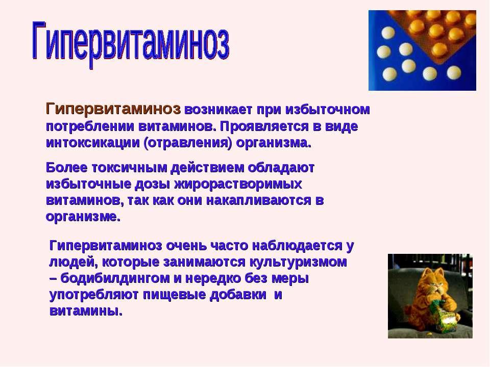 Гипервитаминоз возникает при избыточном потреблении витаминов. Проявляется в ...