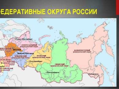 ФЕДЕРАТИВНЫЕ ОКРУГА РОССИИ