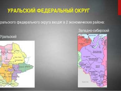УРАЛЬСКИЙ ФЕДЕРАЛЬНЫЙ ОКРУГ Регионы Уральского федерального округа входят в 2...