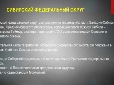 СИБИРСКИЙ ФЕДЕРАЛЬНЫЙ ОКРУГ Сибирский федеральный округ расположен на террито...