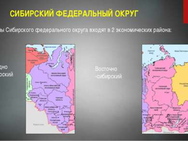 СИБИРСКИЙ ФЕДЕРАЛЬНЫЙ ОКРУГ Регионы Сибирского федерального округа входят в 2...