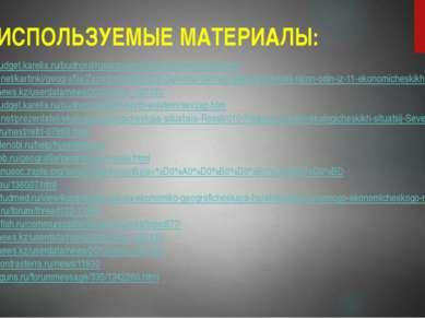 ИСПОЛЬЗУЕМЫЕ МАТЕРИАЛЫ: http://openbudget.karelia.ru/budnord/russian/central-...