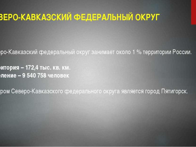 СЕВЕРО-КАВКАЗСКИЙ ФЕДЕРАЛЬНЫЙ ОКРУГ Северо-Кавказский федеральный округ заним...