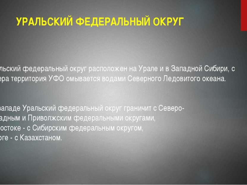 УРАЛЬСКИЙ ФЕДЕРАЛЬНЫЙ ОКРУГ Уральский федеральный округ расположен на Урале и...