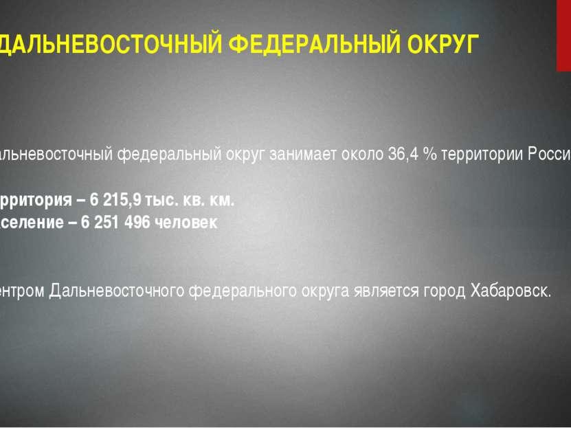 ДАЛЬНЕВОСТОЧНЫЙ ФЕДЕРАЛЬНЫЙ ОКРУГ Дальневосточный федеральный округ занимает ...