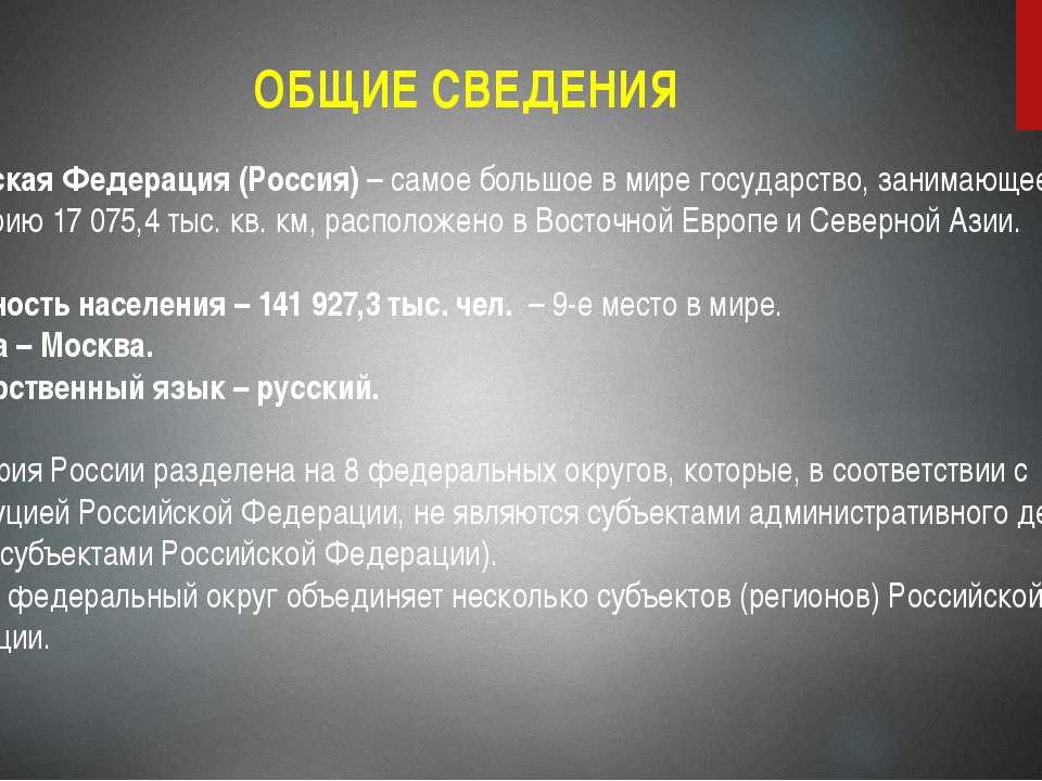 ОБЩИЕ СВЕДЕНИЯ Российская Федерация (Россия)– самое большое в мире государст...